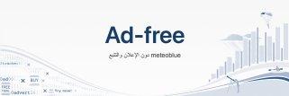 meteoblue Ad-free الاشتراك في الموقع